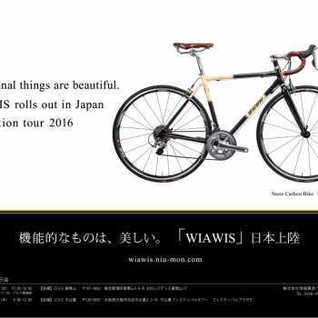 「WIAWIS」日本上陸 発表展示会のご案内