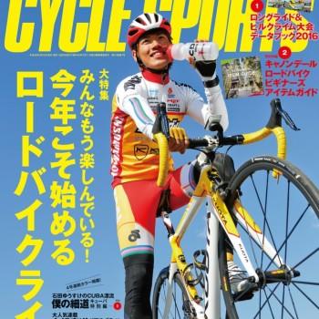 メディア掲載情報 サイクルスポーツ5月号