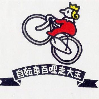 出展情報:2/19 自転車長距離走ミーティングTOKYO